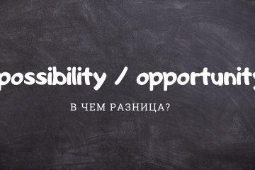 possibility opportunity в чем разница